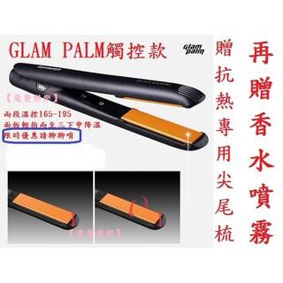 【魔髮樂樂】韓國原裝Glam palm 觸控板/陶瓷專業離子夾/捲髮器/電棒/電剪