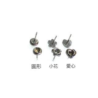 316不鏽鋼耳針 (1對 2只)耳環 未鑲配件
