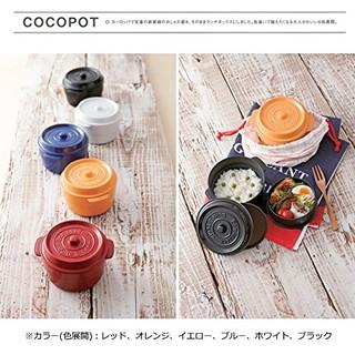COCOPOT ROUND 鑄鐵鍋造型 雙層便當盒 保鮮盒