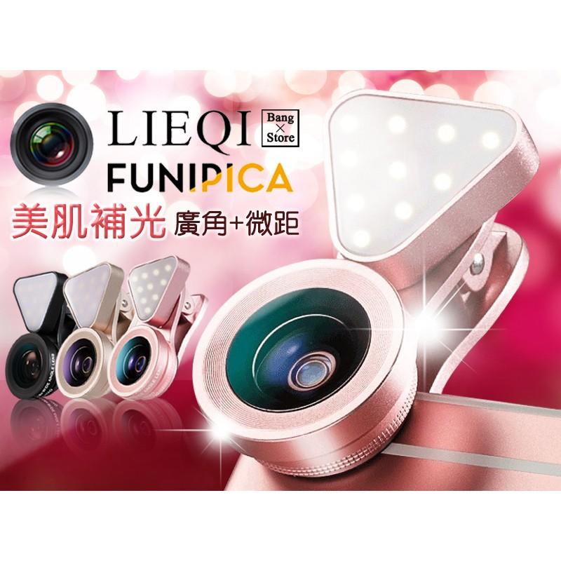 BANG◎funipica LIEQI補光鏡頭 無暗角 廣角鏡頭 微距鏡頭 夾式 手機通用 自拍神器 鏡頭【HY03】