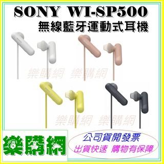 現貨 公司貨 SONY WI-SP500 無線藍牙運動式耳機 藍芽耳機 IPX4防汗 8小時續航力 SP500