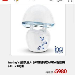 (出清)inaday's 捕蚊達人 多功能捕蚊AURA香氛機(AU-210)藍