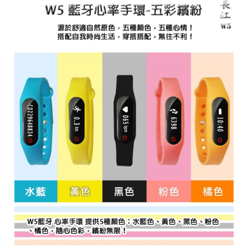附發票 W5 藍芽智能心率手環 來電震動提醒 智能手環 智能手錶 運動手環