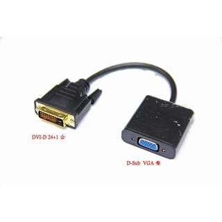 帶晶片 DVI-D 轉 VGA 轉接線 轉接器 RX460 RX470 RX480 RX550 RX560 RX570