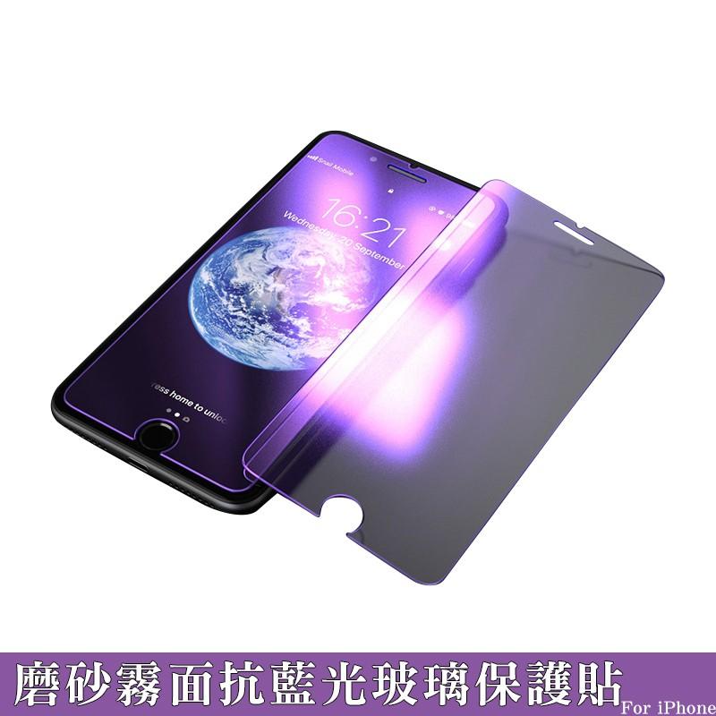 霧面藍光玻璃貼 鋼化玻璃貼 9H 半版 iPhone X 7/8plus max玻璃貼 保護貼 磨砂 霧面 藍光 鋼化膜