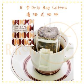 本部預購日本Drip Bag Coffee~濾掛式咖啡10包