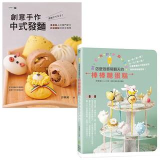 ❤丁丁媽咪❤ 創意手作中式發麵+怎麼做都萌翻天的棒棒糖蛋糕