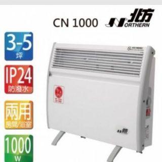北方 第二代對流式電暖器 房間浴室兩用(CN1000) 二手 近乎全新