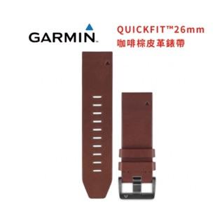 GARMIN QUICKFIT 26mm 咖啡棕皮革錶帶(二手)