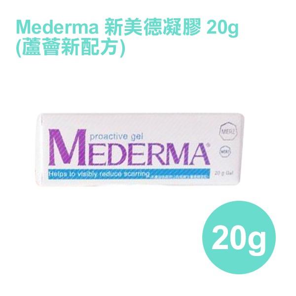 Mederma 新美德凝膠 20g (蘆薈新配方) V418595【小紅帽美妝】