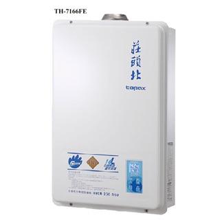 TH-7166FE 莊頭北熱水器 數位恆溫強排16L熱水器