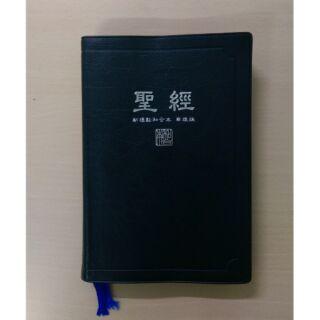 聖經 (新標點和合本) 橫式文