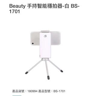Beauty 手持智能穩拍器-白 BS-1701