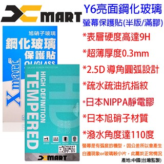XMART Apple iPad4 第4代 iPad5 第5代 玻璃 保貼 Y7 亮面半版 鋼化