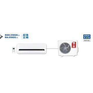 榕大電器行-萬士益 定頻 分離式 冷氣 MAS-258GS