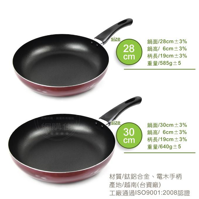 歐IN》28cm不沾平底鍋 輕量型 不沾鍋 炒鍋 平煎鍋 單柄鍋