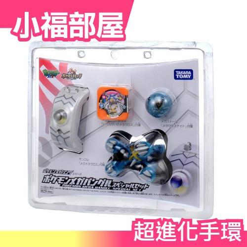 日本原裝 Takara Tomy 超進化手環+巨金怪+進化石 寶可夢 機台 玩具 神奇寶貝