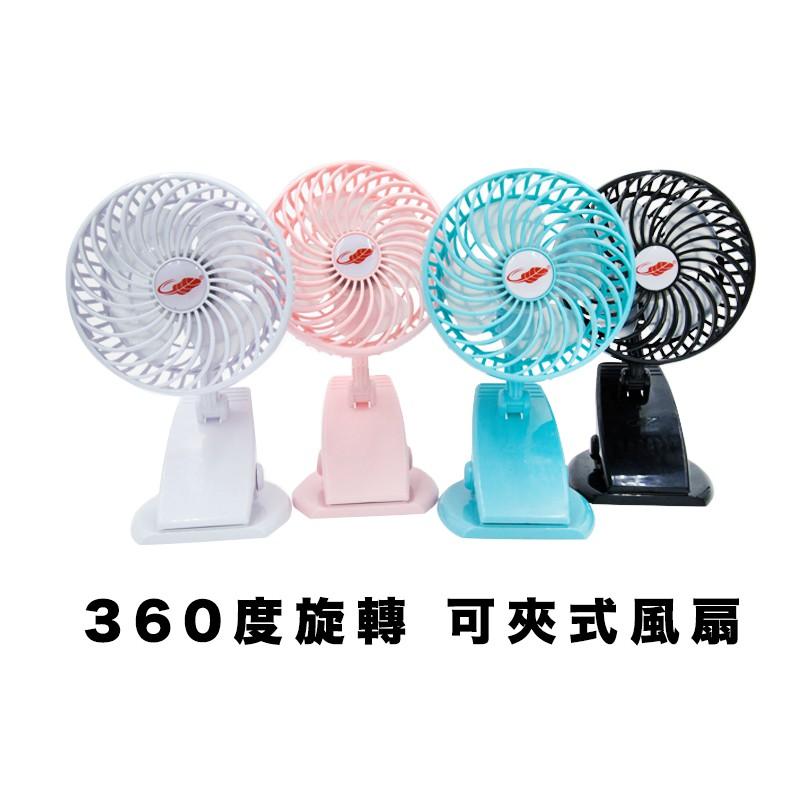 F10共田風扇 共田360度可拆式風扇 迷你風扇 小風扇 夾式風扇 USB充電風扇 芭蕉扇  夾扇
