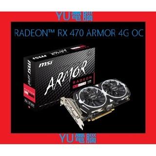 (YU電腦) 微星 RX 470 ARMOR 4G OC $4950
