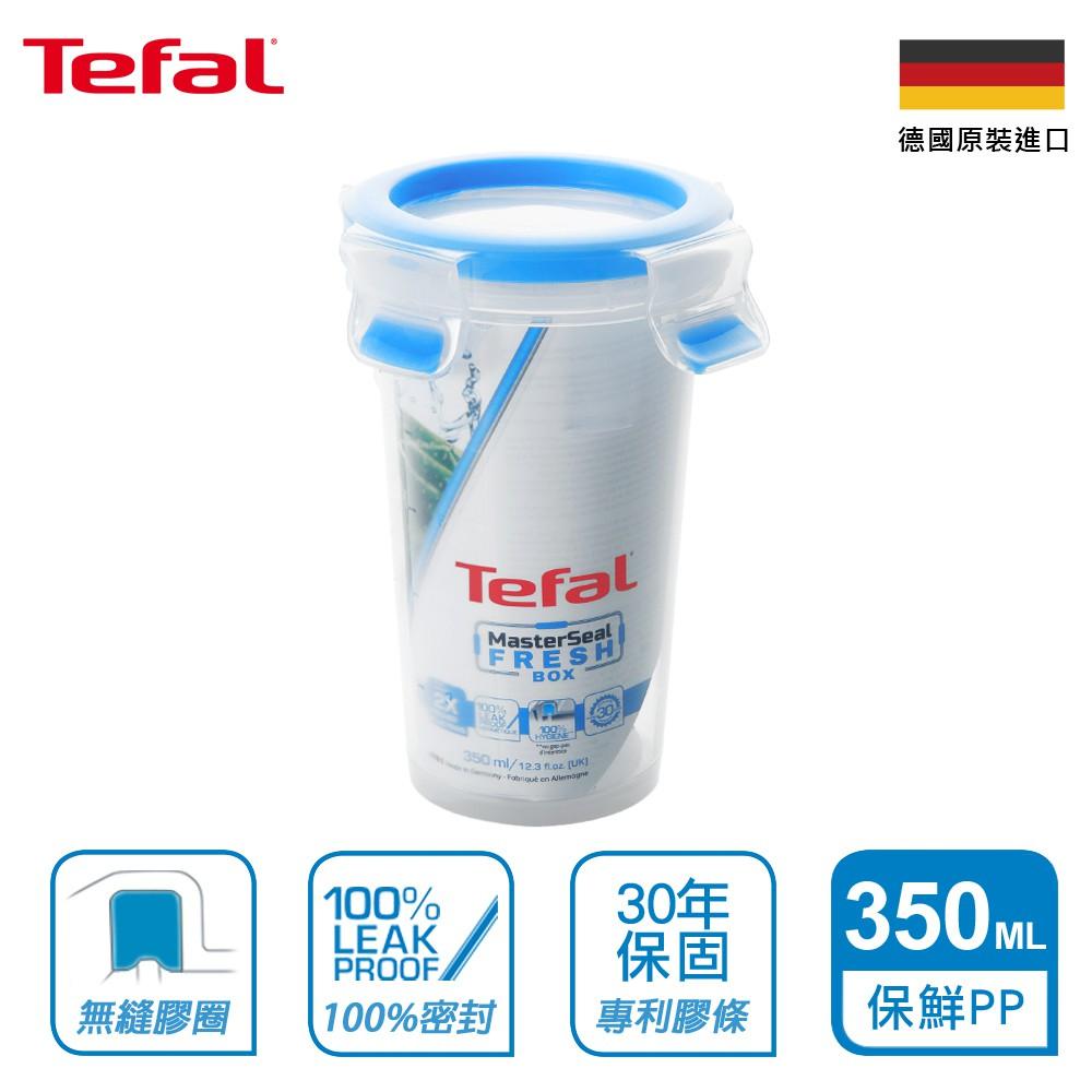 Tefal法國特福 德國EMSA原裝 無縫膠圈PP保鮮盒 350ml圓型水杯 SE-K3022812