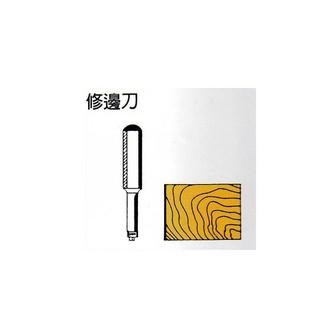正台灣製木工鎢鋼刀具(修邊刀)