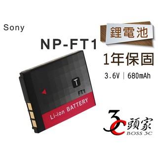 一年保固 Sony NP-FT1 電池 DSC T1 T3 T5 T9 T10【3C頭家】