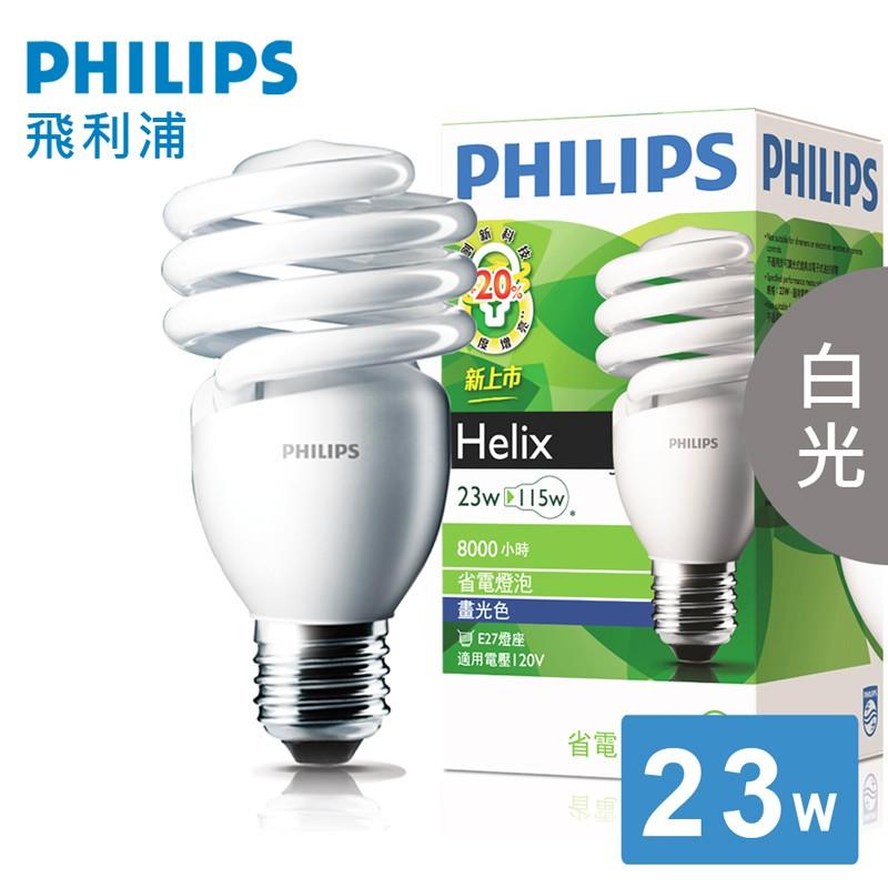 飛利浦 Philips/HELIX 省電燈泡 23W 白光/黃光