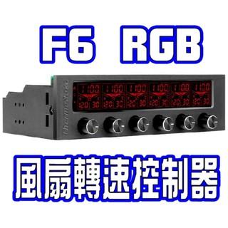 [地瓜球@] 曜越 thermaltake Commander F6 RGB LCD 風扇 轉速 控制器