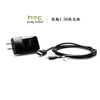 【OAO】HTC 1.5A 原廠旅充組(傳輸線+充電頭) 728 825 D10 X9 A9 M9+ 充電器 充電線