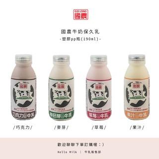 【現貨】國農牛奶保久乳 調味乳-塑膠PP瓶(190ml)一箱一個單