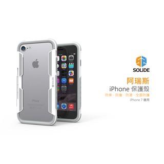 Solide - 阿瑞斯美國軍規防摔邊框/保護殼 For iPhone7/7Plus