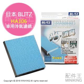 【配件王】日本代購 BLITZ 光觸媒 水洗式 冷氣濾網 AC Filter HA106 TOYOTA LEXUS 豐田