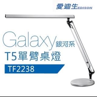 福星高照%23 TF2238愛迪生 Galaxy ll 銀河系 T5 單臂 14W 防眩光 檯燈