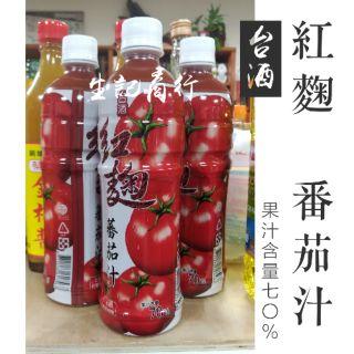 果汁 番茄汁 台酒 紅麴   含量70%  蕃茄 茄紅素