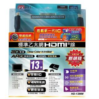 PX大通 標準乙太網HDMI線 13米 新規格 全面升級 有保固「HD-13MM」