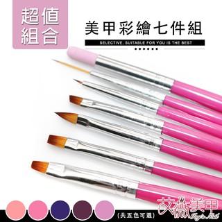艾薇Ivy 's Nail 美甲 ╭~美甲彩繪光療筆 7 件組平口筆畫花筆拉線筆石英