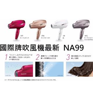 Panasonic EH-NA99 奈米負離子 吹風機速乾改善髮質
