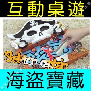 ☆蠟筆小屋☆新品上市!!買就送電池!! 創意桌遊 海盜寶藏遊戲/海盜奪寶/海盜搶寶
