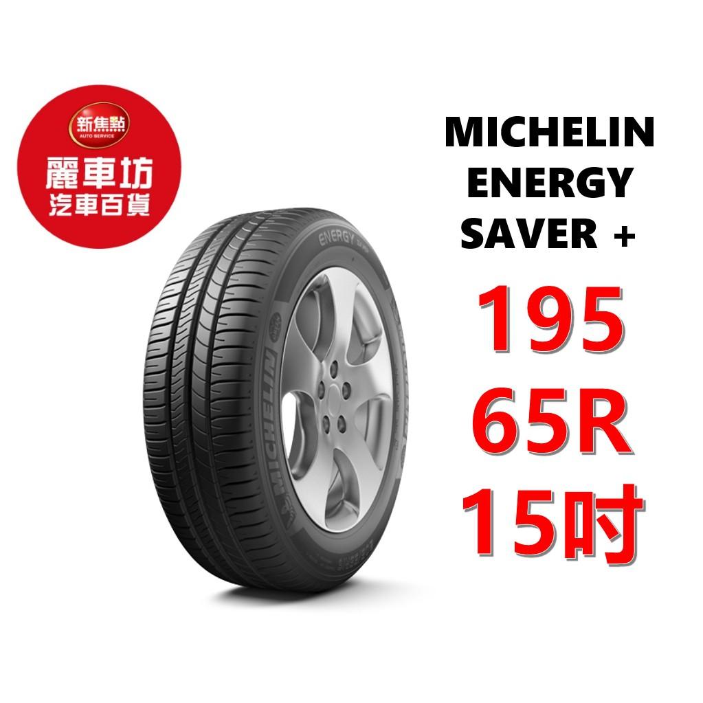 米其林 ENERGY SAVER+ 195/65/15 輪胎 【麗車坊】