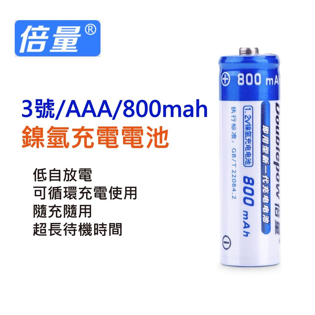 倍量3號充電電池 800mah AAA鎳氫NI-MH低自放電【滿額送】【台灣現貨】