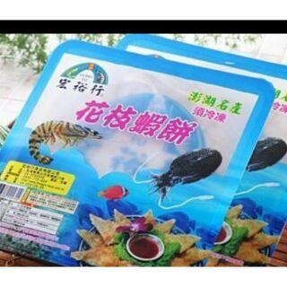 宏裕行~花枝蝦餅