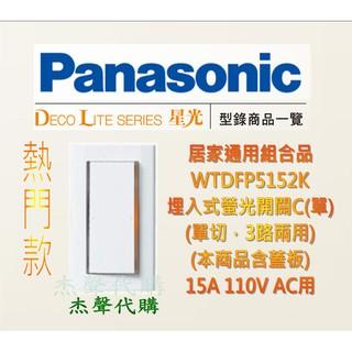 【國際星光】WTDFP5152K 單切開關附蓋板110V