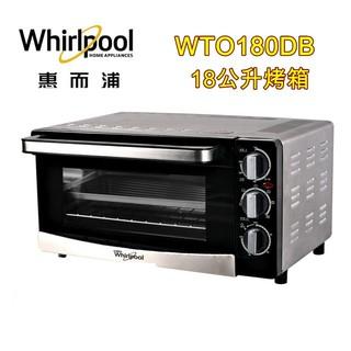 Whirlpool惠而浦電烤箱WTO180DB旋風烤箱雙層強化耐熱玻璃獨特圓雙溫控旋風電烤箱 18L