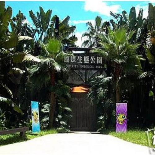 【愛票網】綠世界生態農場入園優惠門票1張[新竹]