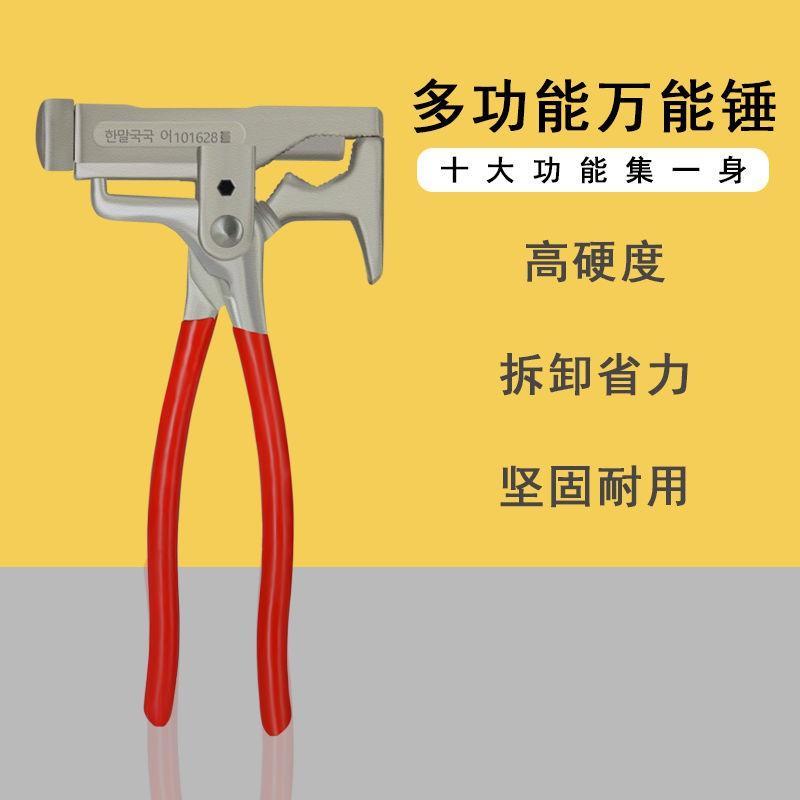 多功能萬能錘 十合一錘鉗 多用途鉗子 多功能鉗子扳手 10種功能