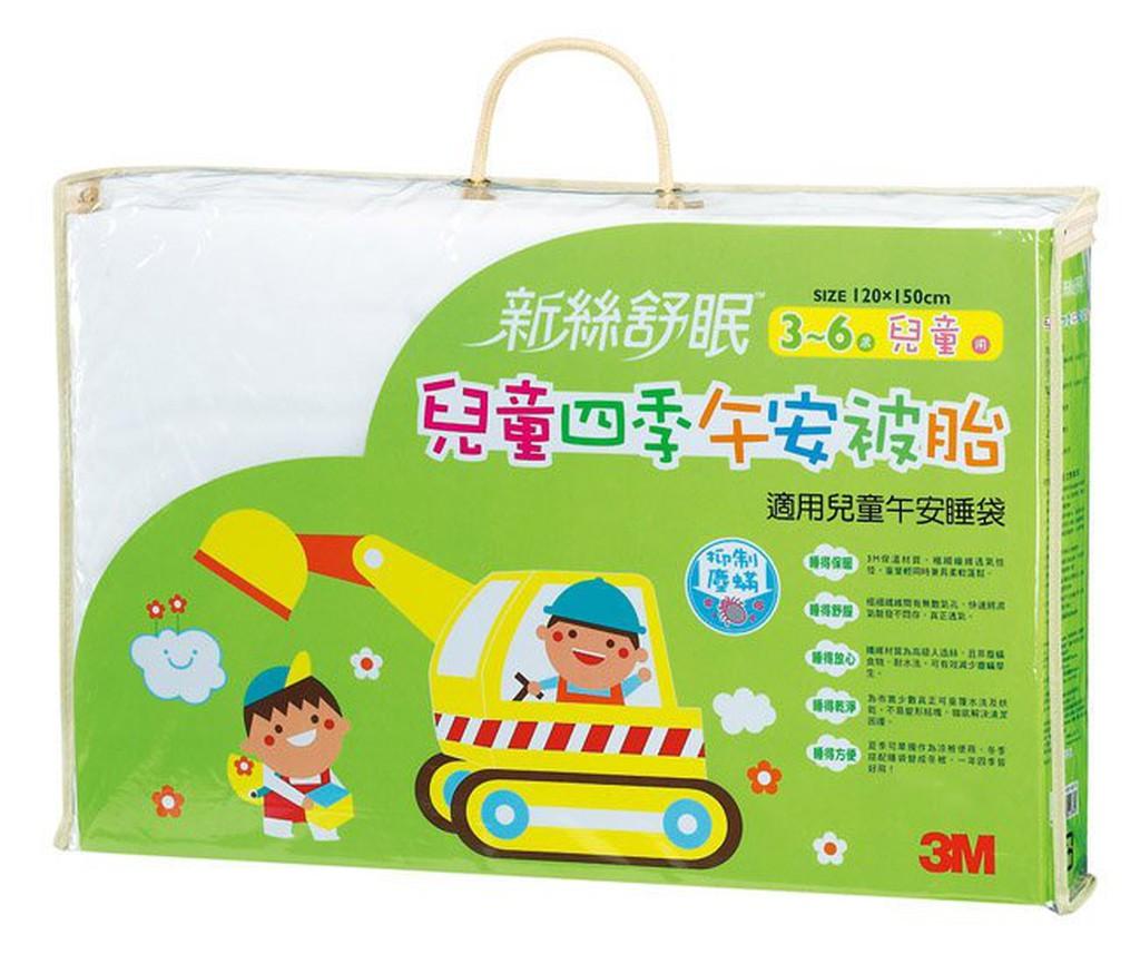 -3M 兒童睡袋 - 公主城堡/挖土機 防塵蟎 專用被胎(四季用)-(宅配)