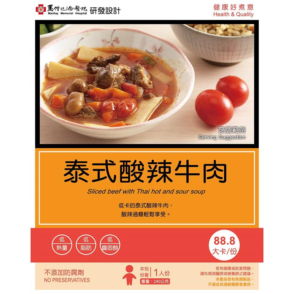 【馬偕醫院】泰式酸辣牛肉調理包(240g/包)