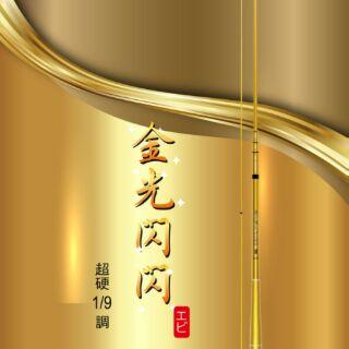 蝦竿 新品上市 金光閃閃  1/9調  6/7/8  免運