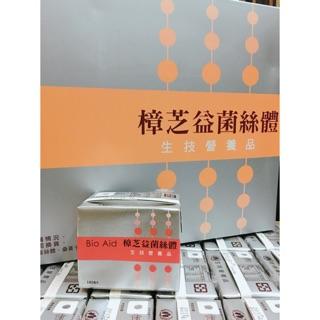 葡萄王/葡眾✨生技牛樟益菌絲體✨ 公司貨 現貨