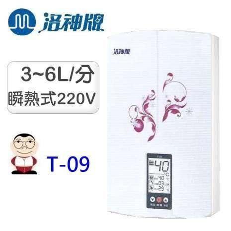 《金來買生活館》洛神牌  T-09 微電腦控溫 瞬熱型電熱水器 即熱電熱水器 ~與櫻花牌SH-118同等級